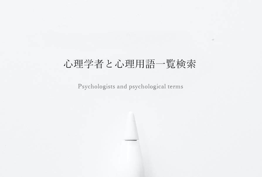 心理学者と心理用語一覧検索