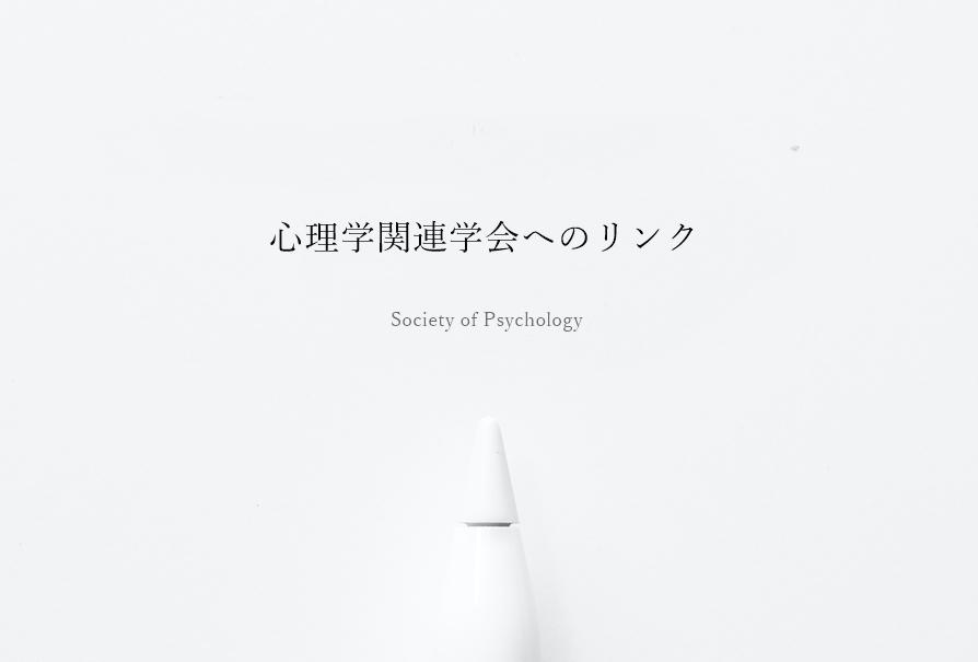 心理学関連学会へのリンク