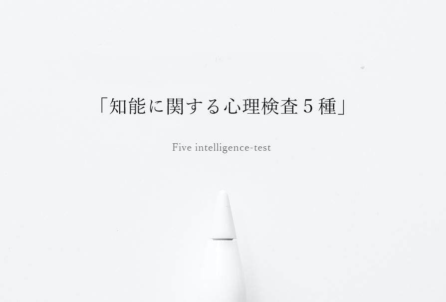 「知能に関する心理検査5種」