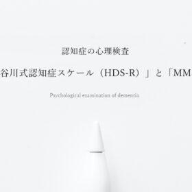 認知症の心理検査:「長谷川式認知症スケール(HDS-R)」と「MMSE」