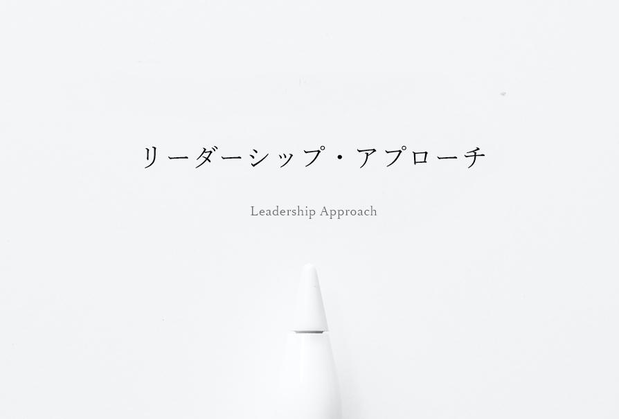 リーダーシップ・アプローチと7つの理論